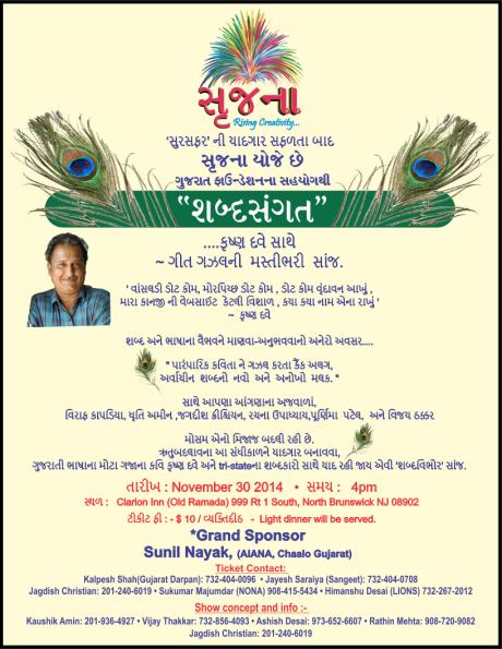 Srujana Shabda sanget Flyer